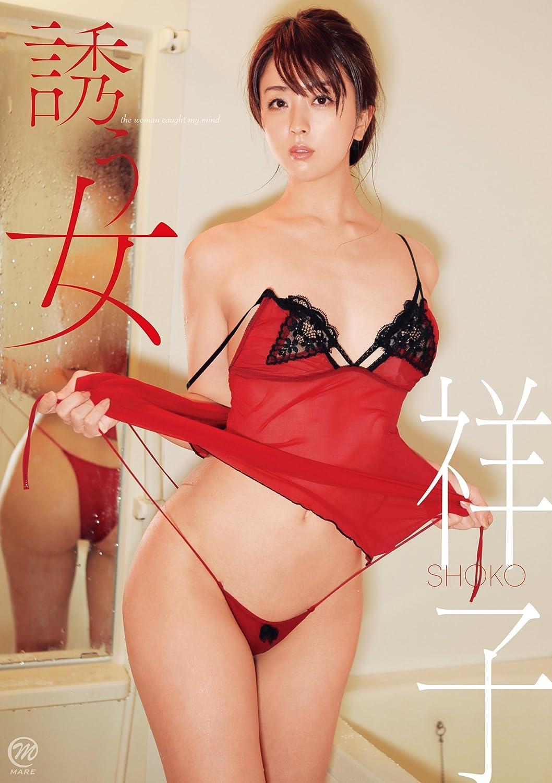 祥子  誘う女 DVD ジャケット 表