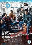 サウンド・デザイナー2019年6月号(特集:プロ直伝! ギタープロセッサー録音術)[雑誌]