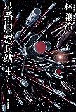 星系出雲の兵站 4 (ハヤカワ文庫JA)