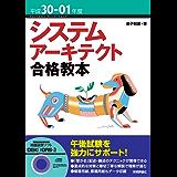 平成30-01年度 システムアーキテクト合格教本