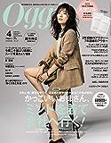 Oggi (オッジ) 2019年 4月号 [雑誌]