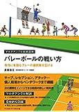 バレーボールの戦い方 [攻守に有効なプレーの選択肢を広げる] (マルチアングル戦術図解)