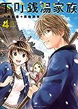 下町銭湯家族(4) (ヤングキングコミックス)