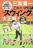 三觜喜一 これがゴルフスウィングの大正解! (にちぶんMOOK)