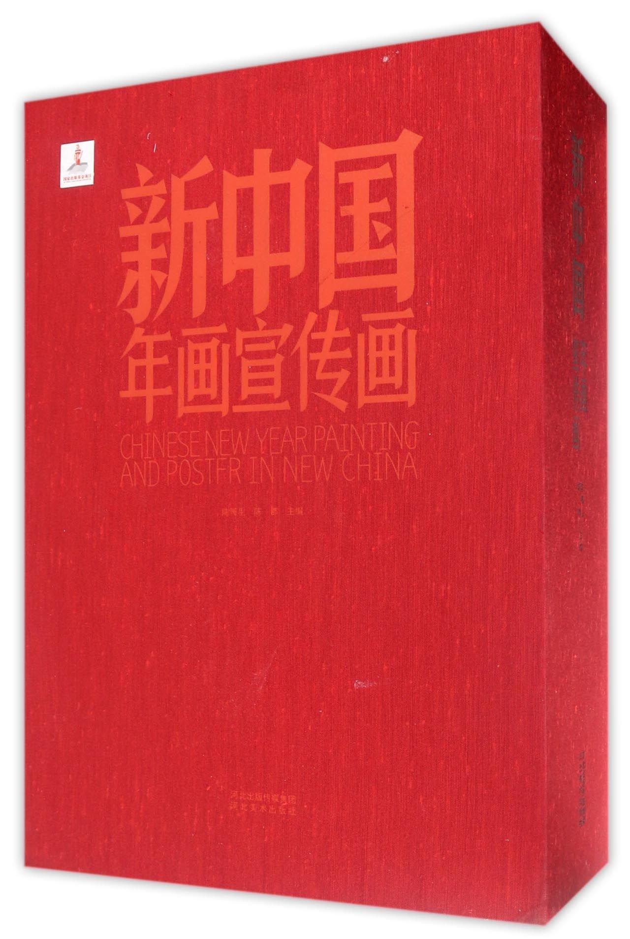 Read Online 新中国年画宣传画(共2册)(精) pdf