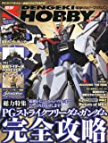 電撃 HOBBY MAGAZINE (ホビーマガジン) 2011年 02月号 [雑誌]