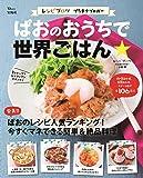 ぱおのおうちで世界ごはん (TJMOOK)