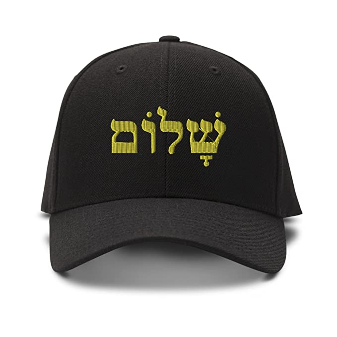 923a57b26c2 Shalom in Hebrew Gold Embroidered Unisex Adult Hook   Loop Acrylic  Adjustable Structured Baseball Hat Cap