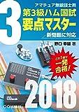 第3級ハム国試 要点マスター 2018 (アマチュア無線技士問題集)