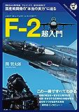 F-2超入門: どこが優れ、どこが劣っているか