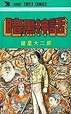 暗黒神話 (1977年) (ジャンプスーパー・コミックス)