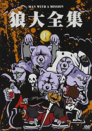Amazoncojp 狼大全集1 Dvd Dvdブルーレイ Man With A Mission