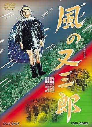 Amazon   風の又三郎 [DVD]   映...