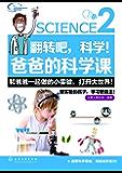 翻转吧,科学|爸爸的科学课2