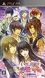 いざ、出陣! 恋戦 第二幕 ~越後編~ (通常版) - PSP