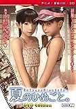 夏のひめごと。 [DVD Edition] ホビコレ
