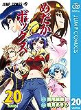 めだかボックス モノクロ版 20 (ジャンプコミックスDIGITAL)