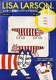 LISA LARSON マイキー刺繍ビッグバッグBOOK (バラエティ)