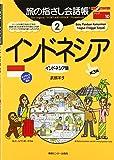 旅の指さし会話帳2 インドネシア(インドネシア語)[第三版] (旅の指さし会話帳シリーズ)