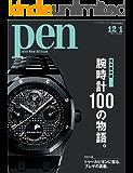 Pen (ペン) 「特集:完全保存版 腕時計100の物語。」〈2017年12/1号〉 [雑誌]