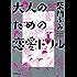 大人のための恋愛ドリル(新潮文庫)