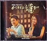 [CD]女を泣かせる 韓国ドラマOST (MBC)