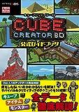 キューブクリエイター3D 公式ガイドブック