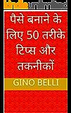 पैसे बनाने के लिए 50 तरीके टिप्स और तकनीकों (Hindi Edition)