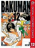 バクマン。 カラー版 12 (ジャンプコミックスDIGITAL)