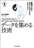 データを集める技術 (Informatics &IDEA)