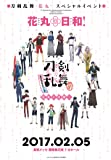【Amazon.co.jp限定】刀剣乱舞-花丸- スペシャルイベント 花丸◎日和! (初回生産限定版)(オリジナル特典付き) [DVD]