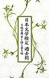 日本文学検定 過去問 3級古典(第1回~第5回)