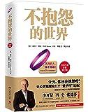 """不抱怨的世界(全新修订版)(附""""不抱怨""""运动紫手环和21天实践手册)"""