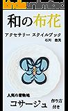 和の布花: 大人が身につける 和の小物アクセサリースタイルブック