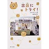 出店にトライ! つれづれノート35 (角川文庫)