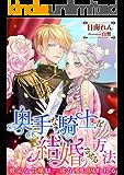 奥手な騎士を結婚させる方法 ~健気な令嬢は一途な愛に因われる~ (こはく文庫)