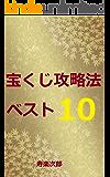 宝くじ攻略法ベスト10