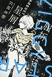 屈折する星屑 (ハヤカワ文庫JA)