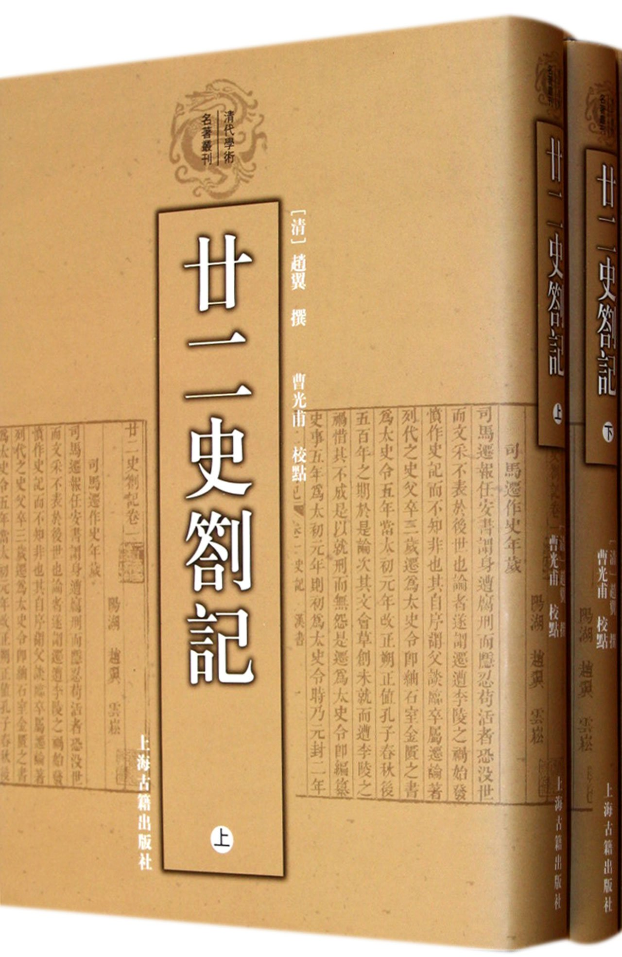 Download Notes on Reading Twenty-Two Histories, All 2 Volumes (Chinese Edition) pdf