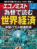週刊エコノミスト 2018年03月13日号