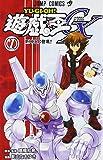 遊・戯・王GX 1 (ジャンプコミックス)
