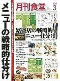 月刊食堂 2019年 03 月号 [雑誌]