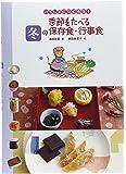 季節をたべる冬の保存食・行事食 (いっしょにつくろう!)