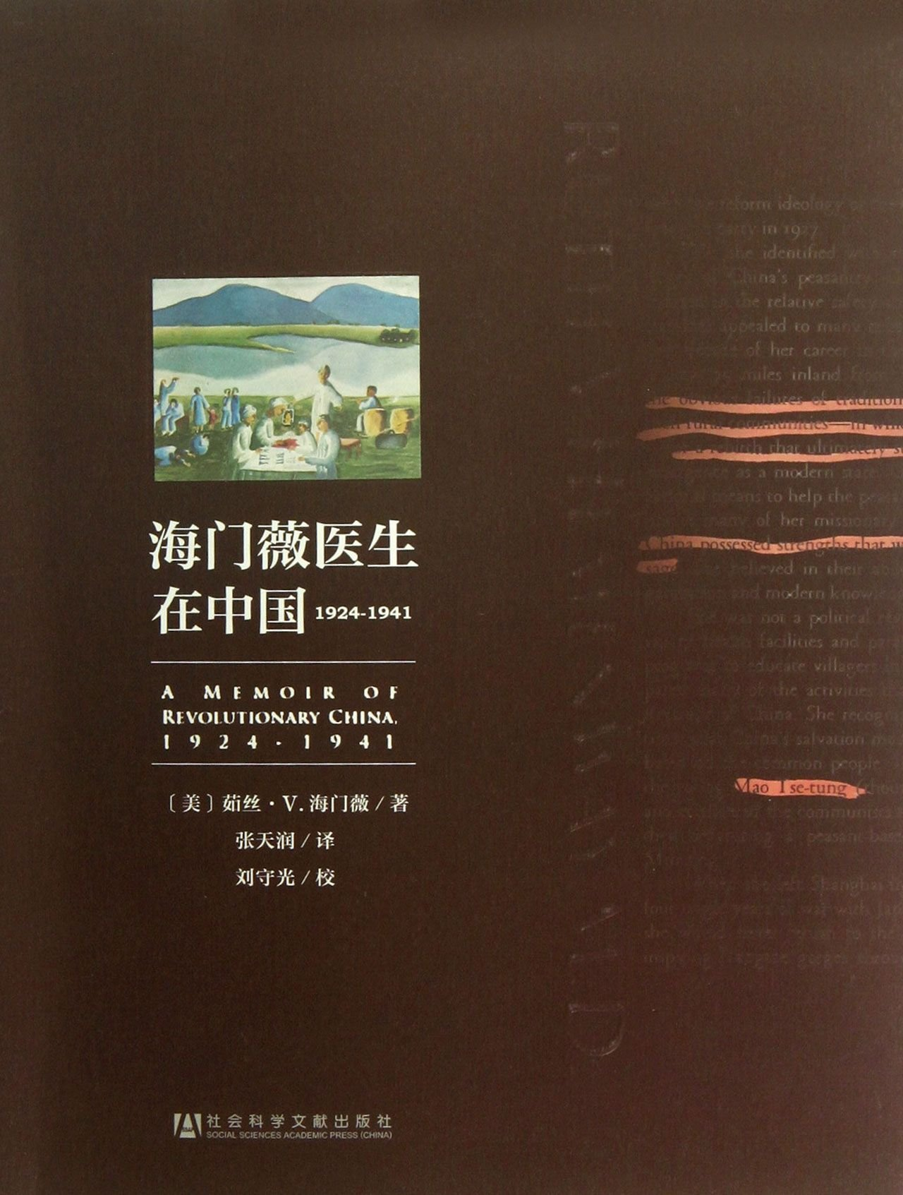 Download Haimen Wei doctors in China 1924-1941(Chinese Edition) pdf epub