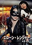 エローンレンジャー [DVD]