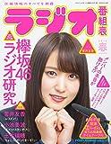 ラジオ番組表2018年春号 (三才ムックvol.999)