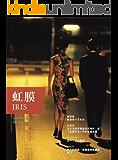 虹膜2017年12月上(No.103)