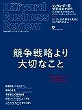 DIAMONDハーバード・ビジネス・レビュー 2018年10月号 [雑誌] DIAMONDハーバード・ビジネス・レビュー