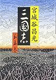 三国志〈第5巻〉