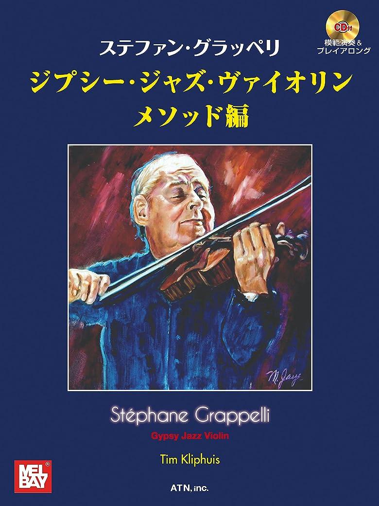 長々と誘導注入するヴァイオリンで弾きたい華やかで目立つ曲あつめました。(カラオケCD付)